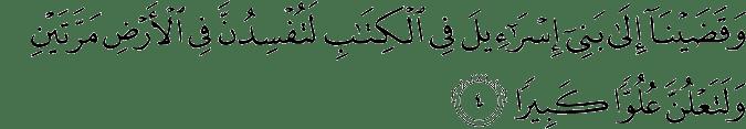 Surat Al-Israa'  17:4
