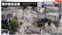 earthquake epicenter aerial