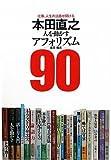 本田直之「人を動かすアフォリズム」90