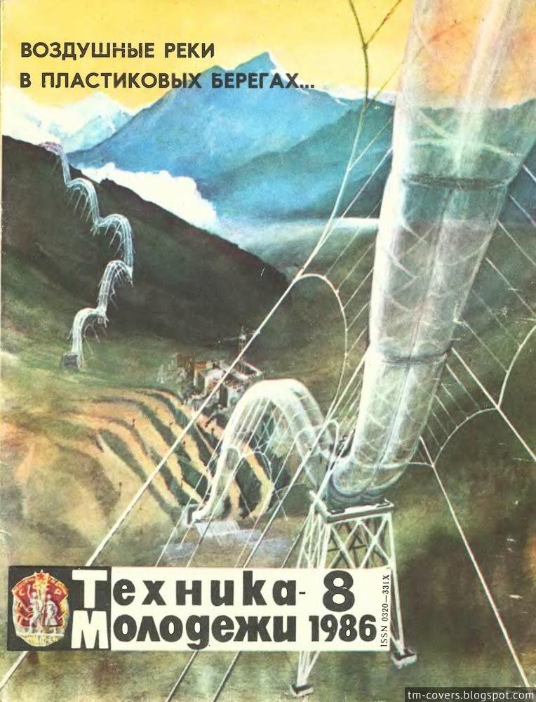 Техника — молодёжи, обложка, 1986 год №8