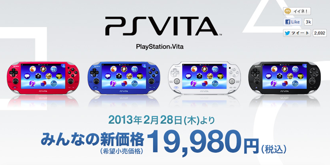 Special Feature | 7 Signs PlayStation Vita Is a Disaster
