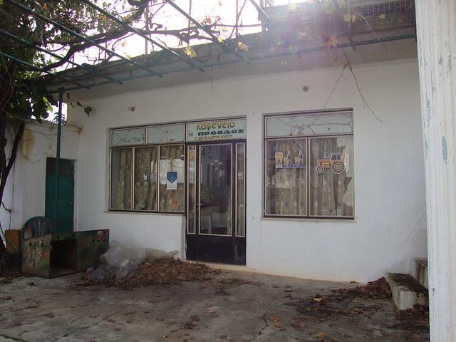 kafeneio kambi