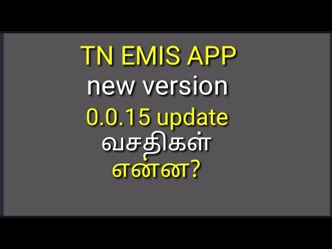 EMIS ல் new update version 0.0.15 ல் கொடுக்கப்பட்டுள்ள வசதிகள் என்ன?