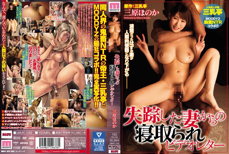 Bokep Jepang Jav MIMK-049 A Video Letter Laying Down From A Wife Who Disappeared Honoka Mihara