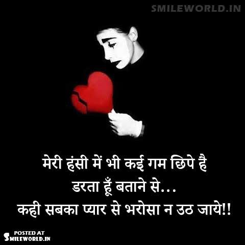 Bewafa Shayari Smileworld
