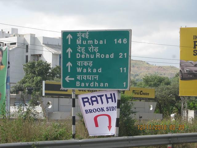 Distance of Mumbai, Dehu Road, Wakad from Bavdhan Pune