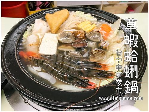 小圓迷你火鍋中華店00.jpg