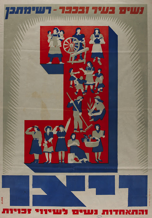 """Poster by WIZO (""""Women's International Zionist Organization"""") when party was established and ran for Knesset in Israel's first elections in 1949 (Photo: National Library of Israel Collection)"""