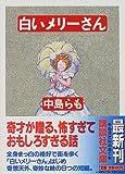 白いメリ-さん (講談社文庫)