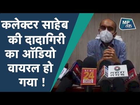 Khandwa collector Anay Dwivedi : कलेक्टर का ऑडियो वायरल, सुनिए कैसे हड़काते हैं साहेब मीडिया कर्मचारियों को देखिये !