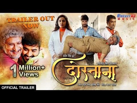 Dostana Bhojpuri Movie Trailer