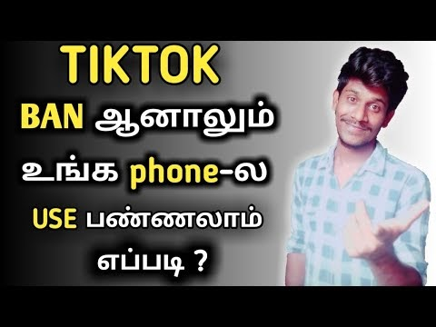 how to install tiktok in your phone tamil | 59 chinese apps banned | explained by technotvtamil
