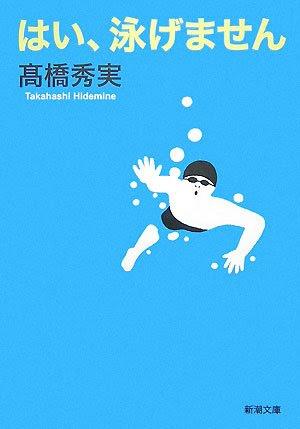 高橋秀実『はい、泳げません』