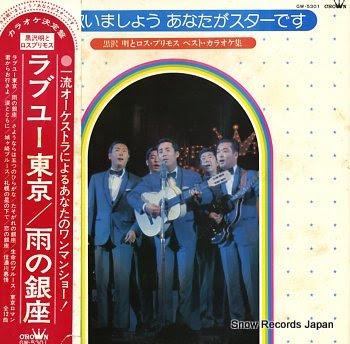 KUROSAWA, AKIRA & ROS PRIMOS best karaoke shu