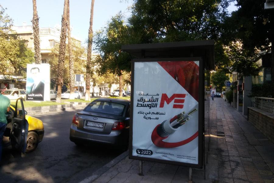"""Publicidad en  la Avenida Al Jalaa (de la Evacuación de los ocupantes franceses) de una empresa de cables """"comprometida con la construcción de Siria"""" (Foto: Pablo Sapag M.)"""