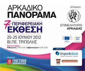 arkadiko-panorama.gr