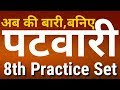 Patwari Paper Questions - 08 | पटवारी भर्ती परीक्षा बहुविकल्पीय प्रश्न। ...