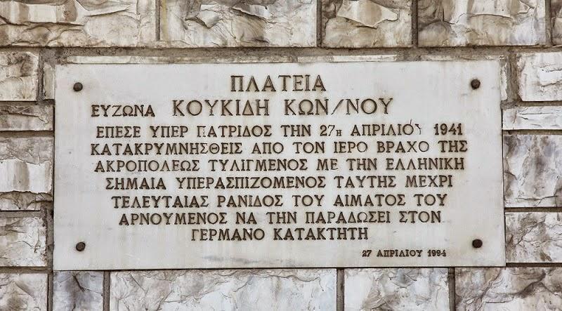 diaforetiko.gr : 1107 Στα άδυτα του στρατοπέδου της Προεδρικής Φρουράς   Όλα όσα δεν γνωρίζατε για τους Εύζωνες (φωτογραφίες  βίντεο)