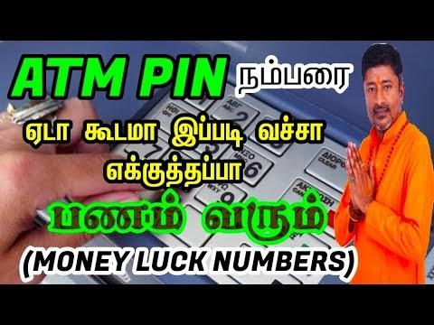 உங்க ATM PINல இந்த அதிர்ஷ்ட நம்பர் இருக்கா | LUCKY MONEY NUMBER
