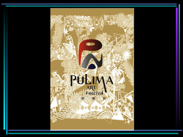 Pulima 藝術節合作經驗分享2012_12_17.020