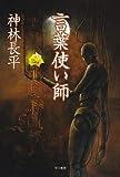 言葉使い師 (ハヤカワ文庫 JA 173)