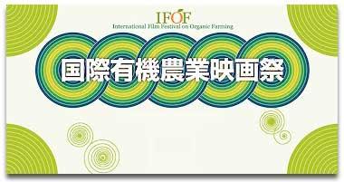 IFOFのJPG