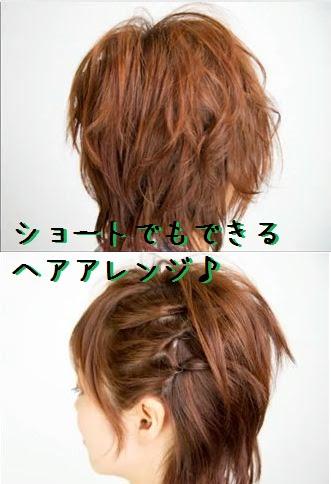 ショートヘアのアレンジの仕方 - 毎朝1分*ショートヘアさん向け超簡単【7days】ヘアアレンジ方法