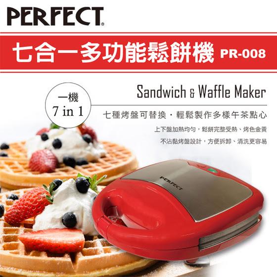 【PERFECT】/七件超值組/點心鬆餅機/R-008