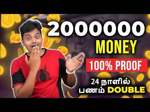Best APP to Earn Money 🔥🔥🔥 உங்கள் பணம் 24 நாட்களில் DOUBLE with 100% Proof ?? || Tamil Tech