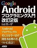 Google Androidプログラミング入門 改訂2版 (アスキー書籍)