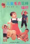 Превью Bianzhi Baby sp-kr (342x500, 168Kb)