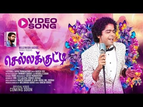 Unna pakkum pothu - Tamil song lyrics