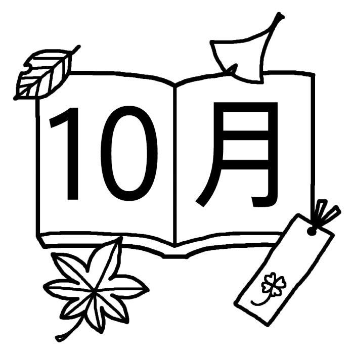 10月タイトル秋の季節行事無料イラストみさきのイラスト素材