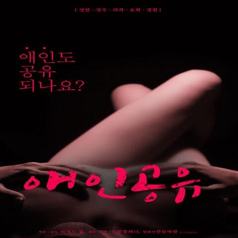 Lover Sharing (2020) - Korean Adult Movie