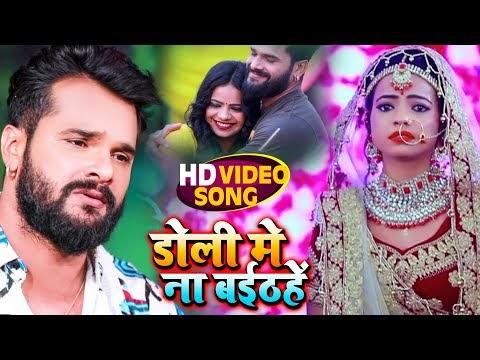 Doli Me Na Baithe - Download |HD-MP3-Lyrics| Khesari Lal | Superhit Bhojpuri Song 2021