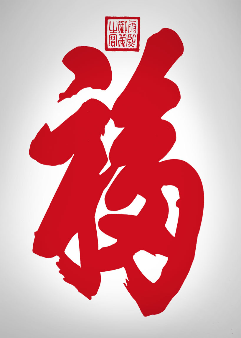 El carácter fú (福)