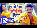 Palangiya Sone Na Diya Video Song | Pawan Singh | Wanted Superhit Bhojpuri Songs 2018