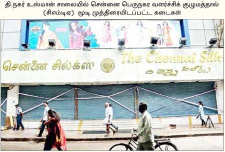 தி.நகர் ரங்கநாதன் தெரு : அங்காடிகளுக்கு சீல் ! அதிகாரவர்க்கத்துக்கு ...?