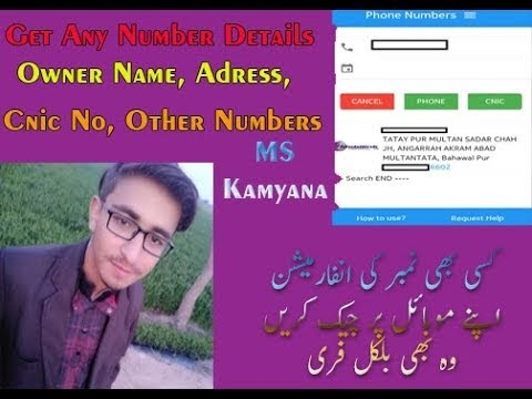 Person Tracker | Get Any Mobile Number Detailes In Pakistan