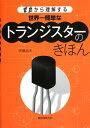 【送料無料】世界一簡単なトランジスタ-のきほん