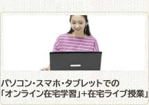 日本初のインターネット通信制高校