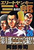 エリートヤンキー三郎 26 (26) (ヤングマガジンコミックス)