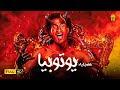 مسرح مصر | مسرحية يوتوبيا | علي ربيع و حمدي المرغني و اشرف عبد الباقي