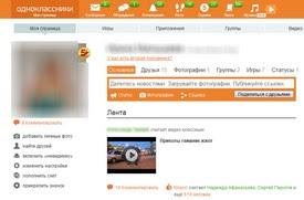 Одноклассники ru главная