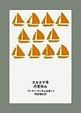 スカラブ号の夏休み (アーサー・ランサム全集 (11))