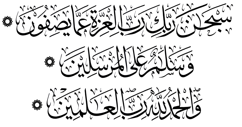Kaligrafi Allahummaghfirlahu Warhamhu Vector Cikimm Com