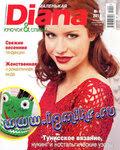 Маленькая Diana, 4-2014