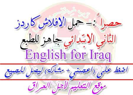 حصراً حمل  Flashcards الثاني الابتدائي جاهز للطبع English for Iraq