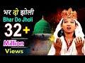 भर दो झोली__Bhar Do Jholi || Jholi Bharo Hamari || Neha Naaz .
