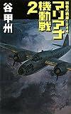 マリアナ機動戦〈2〉―覇者の戦塵1944 (C・NOVELS)